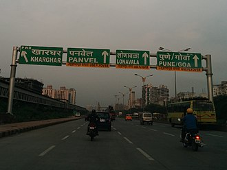 Kharghar - Exit sign for Kharghar on Sion Panvel Highway