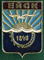 Soviet Yeysk city COA badge 1.jpg