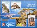 Stamp 2013 Ukrposhta (block No109).jpg