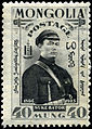 Stamp Mongolia 1932 40m.jpg