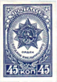 Stamp Soviet Union 1945 CPA948.png