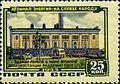 Stamp of USSR 1862.jpg