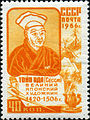 Stamp of USSR 1952.jpg