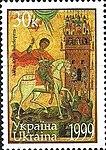 Stamp of Ukraine s252.jpg