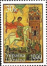 Stamp of Ukraine s252.jpg