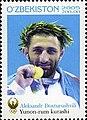 Stamps of Uzbekistan, 2006-009.jpg