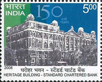 Chartered Bank of India, Australia and China - A 2008 stamp dedicated to the 150th anniversary of the Standard Chartered Bank of India