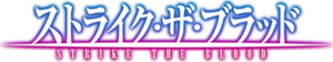 Strike the Blood logo.png