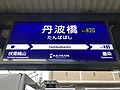 Tambabashi Station Sign 2.jpg