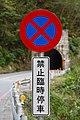 Taroko-Gorge Hualien Taiwan Prohibition-sign-01.jpg