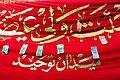 Tasu'a Mourning-Shia muslim in qom عزاداری روز تاسوعا در قم 25.jpg