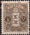 Tazawa stamp 5rin.JPG