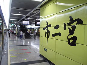The 2nd Workers' Cultural Palace Station 2011.Jpg