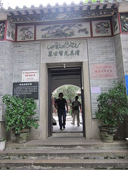 The Mosque in Guangzhou 23.JPG