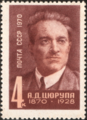 The Soviet Union 1970 CPA 3936 stamp (Alexander Tsiurupa (1870—1928), Vice Chairman of Sovnarkom (Birth Centenary) (after Anatoly Yar-Kravchenko)).png
