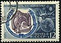 The Soviet Union 1971 CPA 3993 stamp (Spaceship over Globe and Economic Symbols) cancelled.jpg