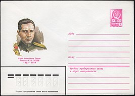 The Soviet Union 1979 Illustrated stamped envelope Lapkin 79-450(13700)face(Igor Aseev).jpg