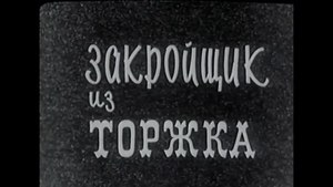 File:The Tailor from Torzhok (1925).webm