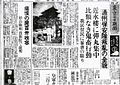 Tokyo Nichinichi Shimbun newspaper article on the Tungchow Mutiny.jpg