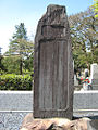 Tombstone of Kimotukikaneyuki.jpg