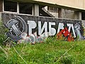 Tribal Graffiti - panoramio.jpg
