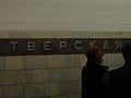 Tverskaya (Тверская) (5187161715).jpg