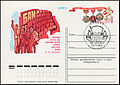 USSR PCWCS №70 Komsomol on five-year plan constructions sp.cancellation.jpg