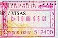 Ukraine starokozache entry.jpg