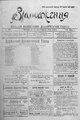 Vidrodzhennia 1918 185.pdf