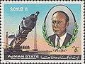 Viktor Patsayev 1972 Ajman stamp.jpg