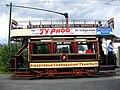 Vintage Tram, Taylor Street, Birkenhead - geograph.org.uk - 1433384.jpg