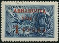 Voennaia marka Gastello nadpechatka Avia 1944 1 rub siniaia.jpg