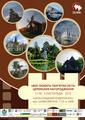 WLM poster ua 2013.pdf