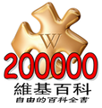 Wikipedia200000c.png