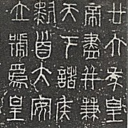 Small seal script epigraph on the standard weight prototype of China's Qin Dynasty.