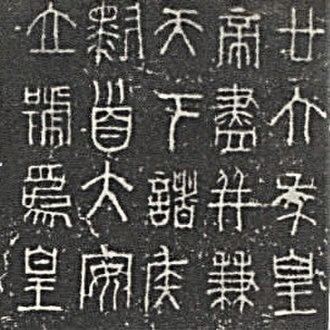 Chinese script styles - Image: Xiaozhuan Qinquan sized