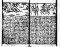 Xin quanxiang Sanguo zhipinghua057.JPG