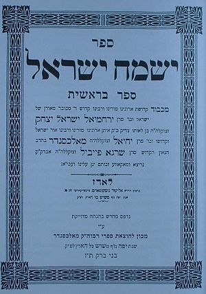 Aleksander (Hasidic dynasty) - The title page to Sefer Yismach Yisroel