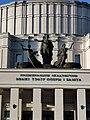 Большой театр Беларуси. Вид на здание со стороны сквера Троицкая гора..jpg