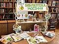 Бібліотека насіння в Житомирській обласній бібліотеці для дітей.jpg
