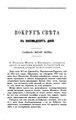 Вокруг света в восемьдесят дней (Жюль Верн; Русский Вестник 1872−73).pdf