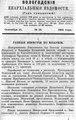 Вологодские епархиальные ведомости. 1894. №18.pdf