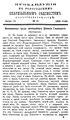 Вологодские епархиальные ведомости. 1900. №12, прибавления.pdf