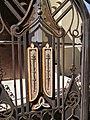 Ворота сварные. Керамика придает им шарм - panoramio.jpg