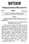 Вятские епархиальные ведомости. 1867. №15 (дух.-лит.).pdf