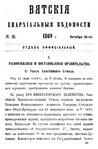 Вятские епархиальные ведомости. 1869. №20 (офиц.).pdf