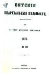 Вятские епархиальные ведомости. 1871. №23 (офиц.).pdf