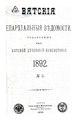 Вятские епархиальные ведомости. 1892. №05 (офиц.).pdf