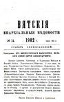 Вятские епархиальные ведомости. 1902. №14 (офиц.).pdf