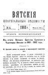 Вятские епархиальные ведомости. 1903. №04 (неофиц.).pdf